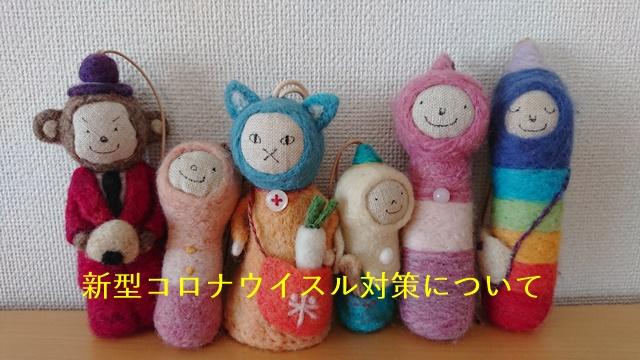 フェルトで作った数体の人形の写真